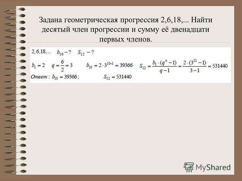 Задана геометрическая прогрессия 2,6,18,... Найти десятый член прогрессии и сумму её двенадцати первых членов.