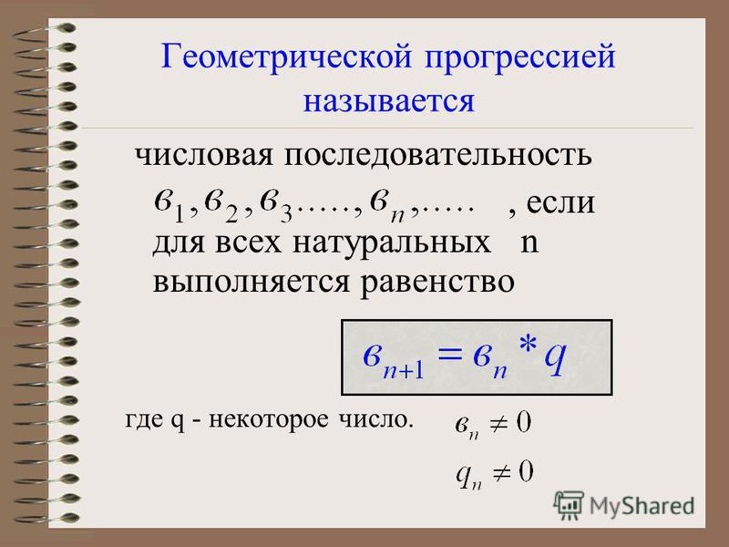 Геометрической прогрессией называется числовая последовательность, если для всех натуральных n выполняется равенство где q - некоторое число.