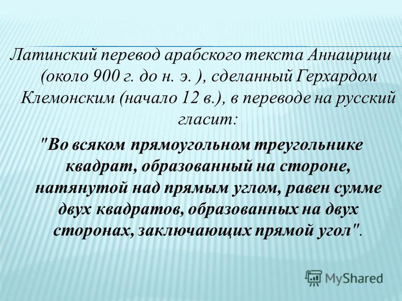 Латинский перевод арабского текста Аннаирици (около 900 г. до н. э. ), сделанный Герхардом Клемонским (начало 12 в.), в переводе на русский гласит: