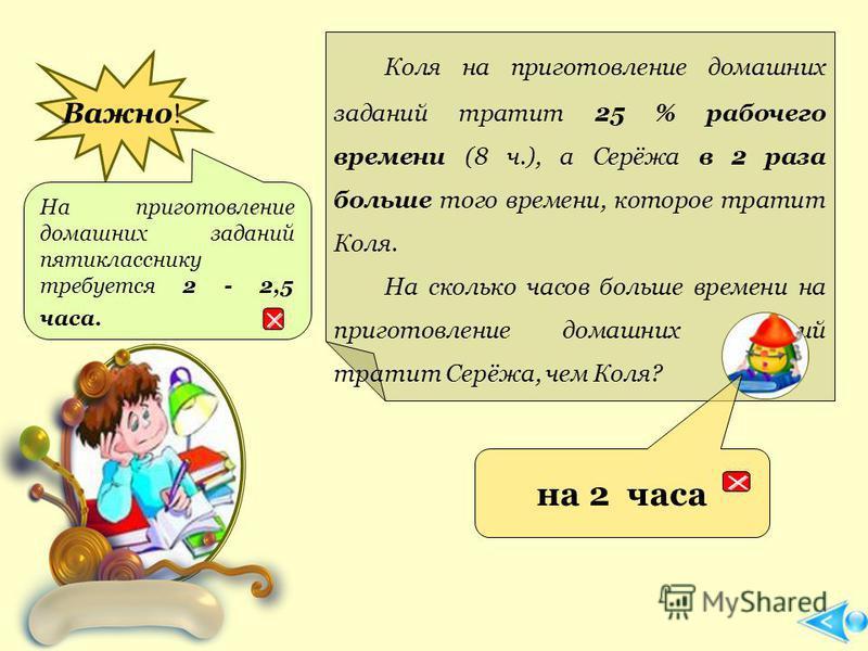 Антон и Игорь вышли каждый из своего дома навстречу друг другу. Расстояние между домами равно 2 км. Игорь шёл со скоростью 3 км/ч, а Антон – 5 км/ч. Через какое время произойдёт встреча? 2 : (3 + 5) = 0,25 (часа) 0,25 часа = 15 минут