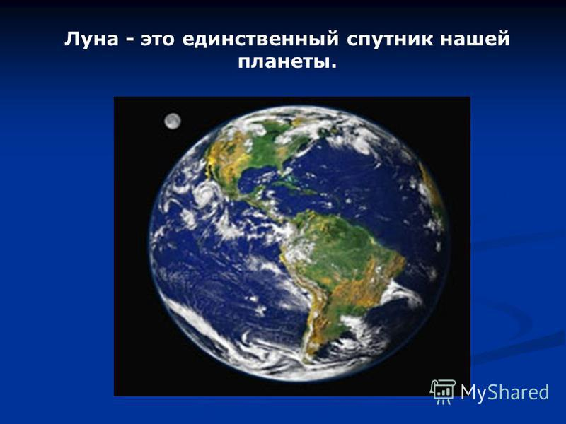 Луна - это единственный спутник нашей планеты. Луна вращается вокруг Земли по своей собственной (эллипсовидной) орбите. Полный круг вокруг Земли Луна делает за 29,5 дней.