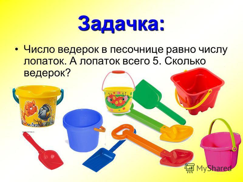 Задачка: Число ведерок в песочнице равно числу лопаток. А лопаток всего 5. Сколько ведерок?