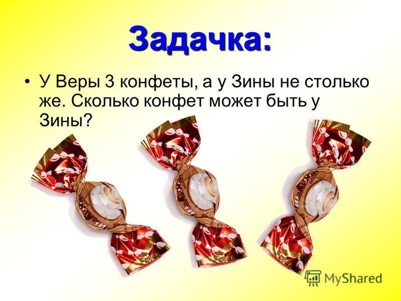 Задачка: У Веры 3 конфеты, а у Зины не столько же. Сколько конфет может быть у Зины?