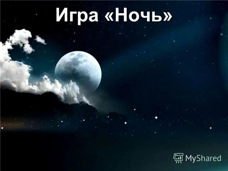 Игра «Ночь»