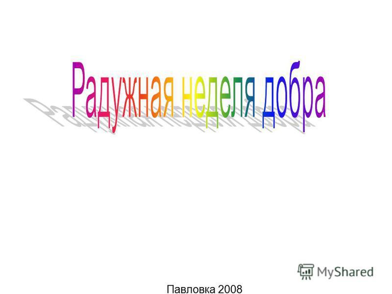 Павловка 2008