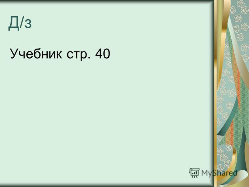 Д/з Учебник стр. 40