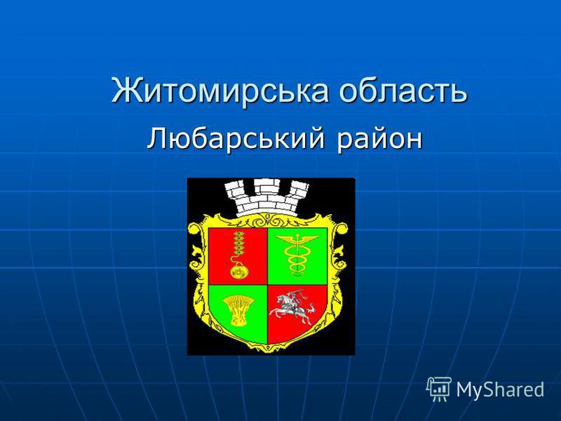 Житомирська область Любарський район