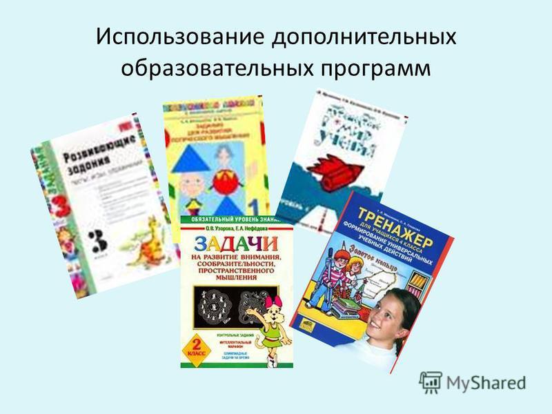 Использование дополнительных образовательных программ