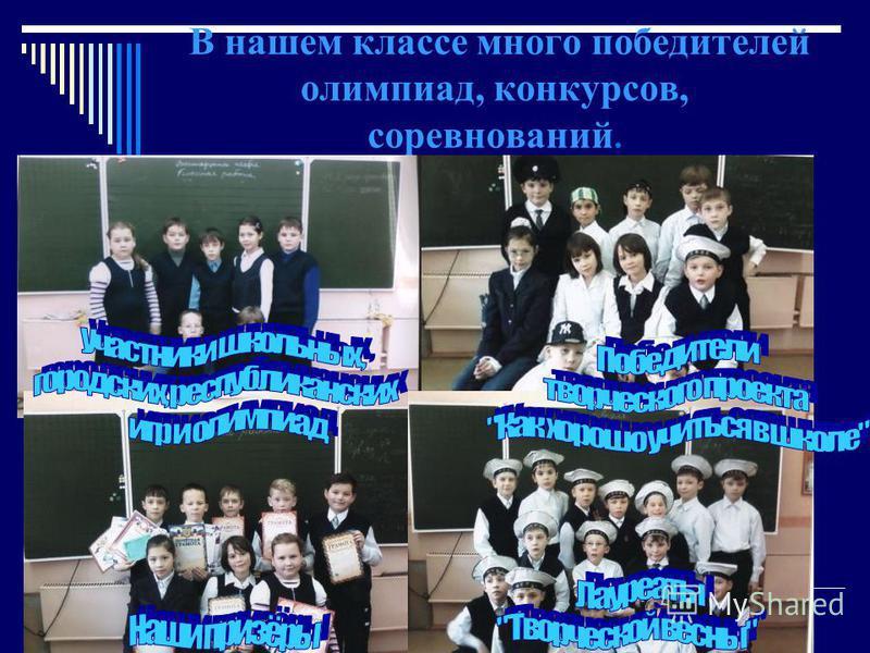 В нашем классе много победителей олимпиад, конкурсов, соревнований.
