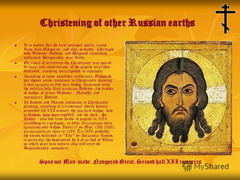 Christening of other Russian earths It is known that the first episcopal chairs, except Kiev, was Novgorod, and also, probably, Chernigov both Vladimir-Volynsk and Belgorod (nowadays settlement Belogorodka near Kiev). On a part of territories the Chr