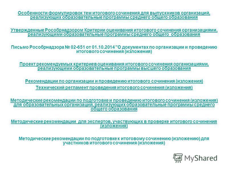 Особенности формулировок тем итогового сочинения для выпускников организаций, реализующих образовательные программы среднего общего образования Утвержденные Рособрнадзором Критерии оценивания итогового сочинения организациями, реализующими образовате