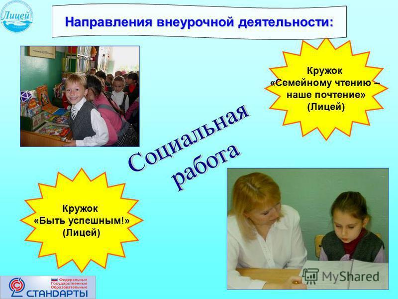 Кружок «Быть успешным!» (Лицей) Кружок «Семейному чтению – наше почтение» (Лицей) Направления внеурочной деятельности: