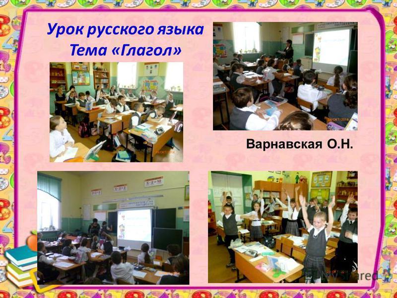 Урок русского языка Тема «Глагол» Варнавская О.Н.
