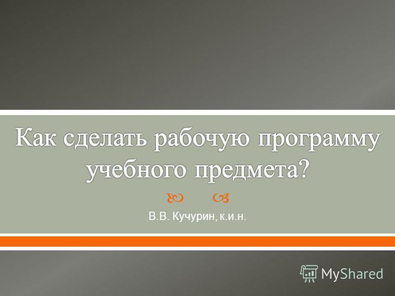 В. В. Кучурин, к. и. н.