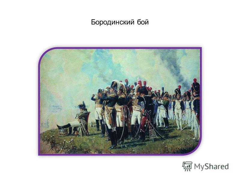 Бородинский бой