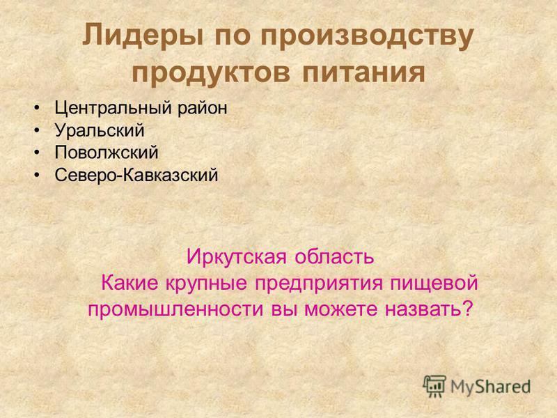 Лидеры по производству продуктов питания Центральный район Уральский Поволжский Северо-Кавказский Иркутская область Какие крупные предприятия пищевой промышленности вы можете назвать?
