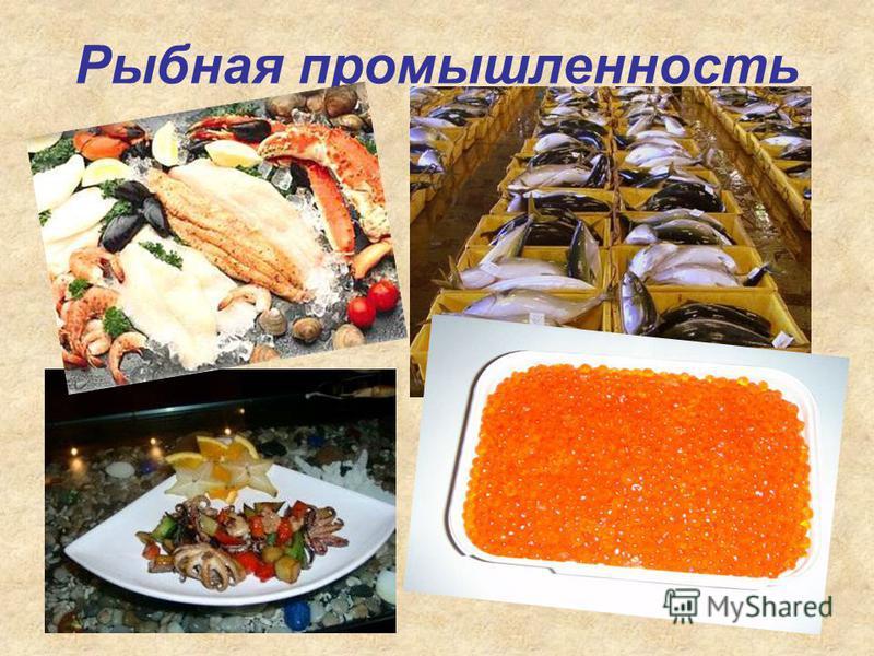 Рыбная промышленность