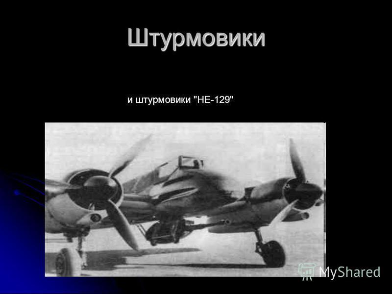 Штурмовики и штурмовики НЕ-129