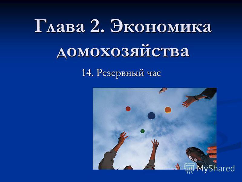 Глава 2. Экономика домохозяйства 14. Резервный час