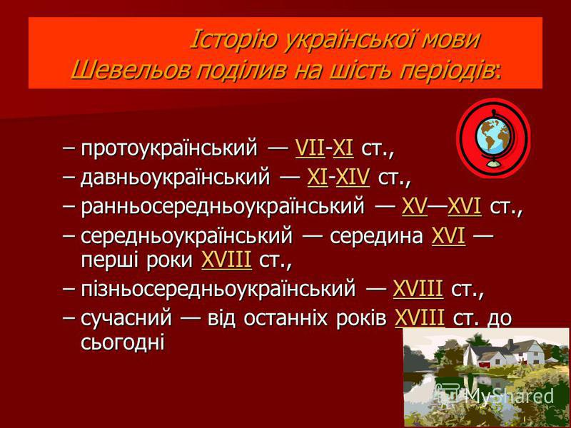 Походження укр мови реферат 576