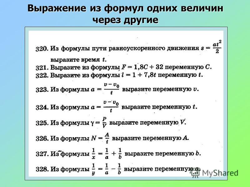 Выражение из формул одних величин через другие