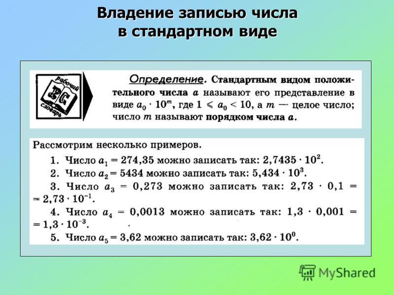 Владение записью числа в стандартном виде