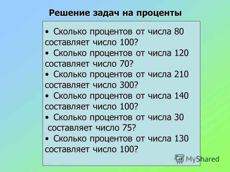 Сколько процентов от числа 80 составляет число 100? Сколько процентов от числа 120 составляет число 70? Сколько процентов от числа 210 составляет число 300? Сколько процентов от числа 140 составляет число 100? Сколько процентов от числа 30 составляет