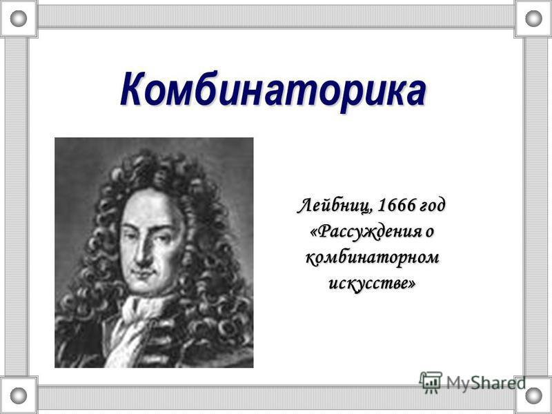 Комбинаторика Лейбниц, 1666 год «Рассуждения о комбинаторном искусстве»
