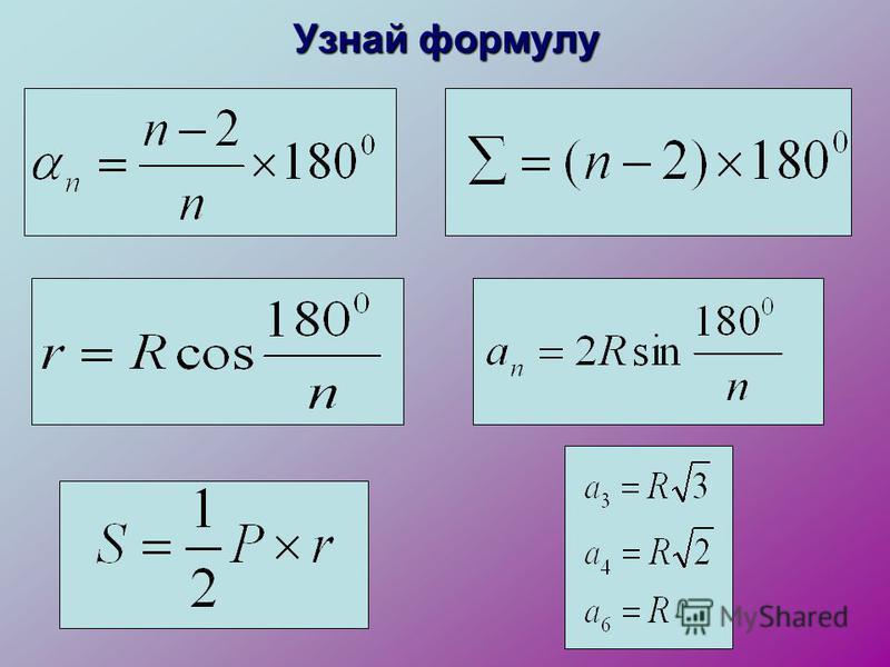 Узнай формулу