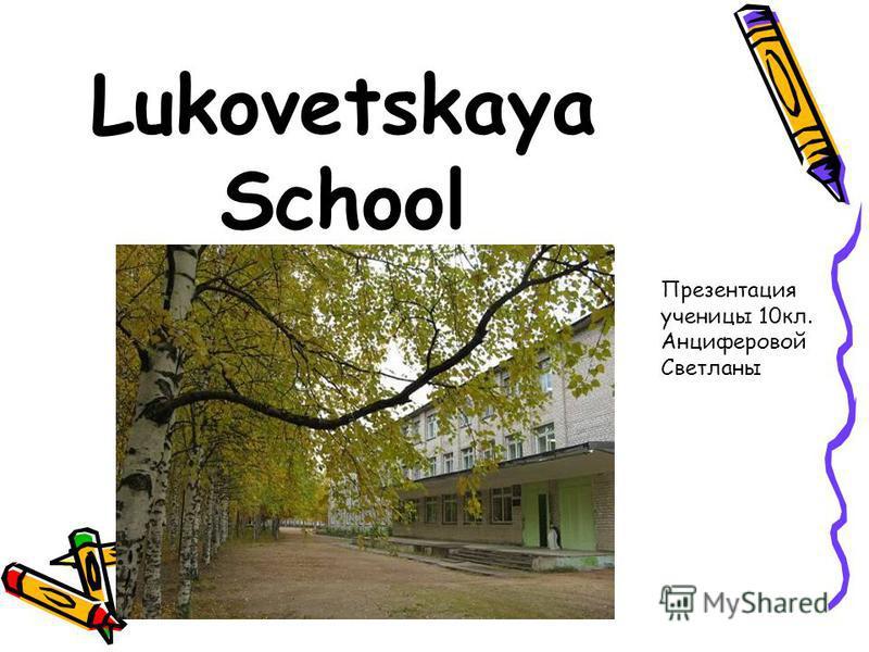 Lukovetskaya School Презентация ученицы 10кл. Анциферовой Светланы