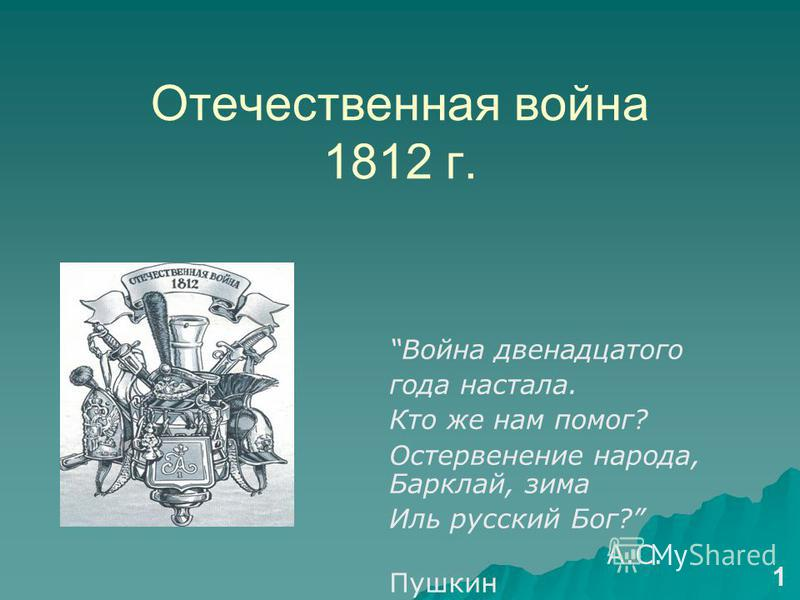 Отечественная война 1812 г. Война двенадцатого года настала. Кто же нам помог? Остервенение народа, Барклай, зима Иль русский Бог? А.С. Пушкин 1