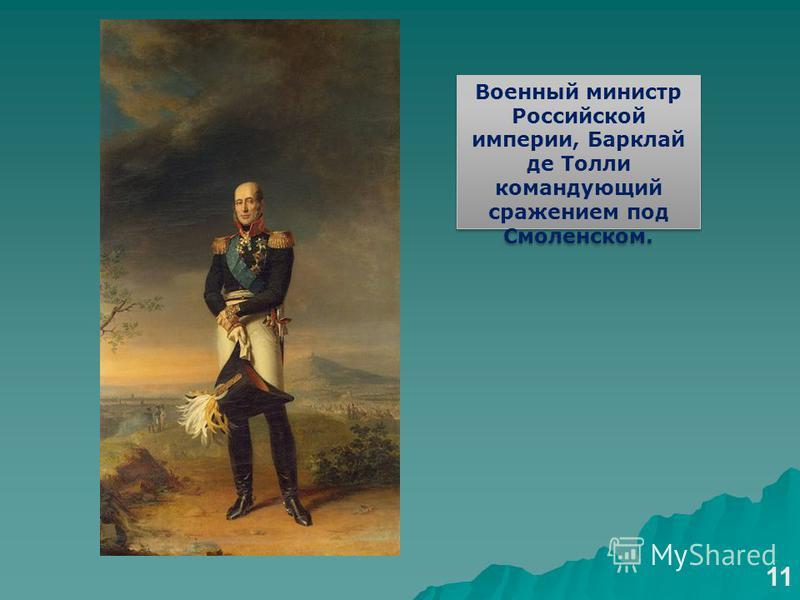 Военный министр Российской империи, Барклай де Толли командующий сражением под Смоленском. 11