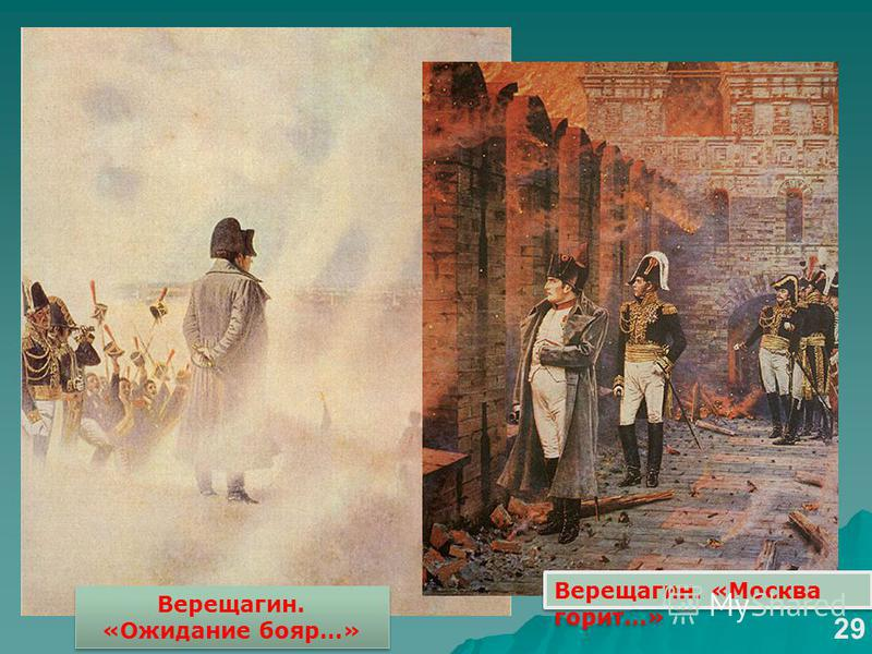 Верещагин. «Ожидание бояр…» Верещагин. «Москва горит…» 29
