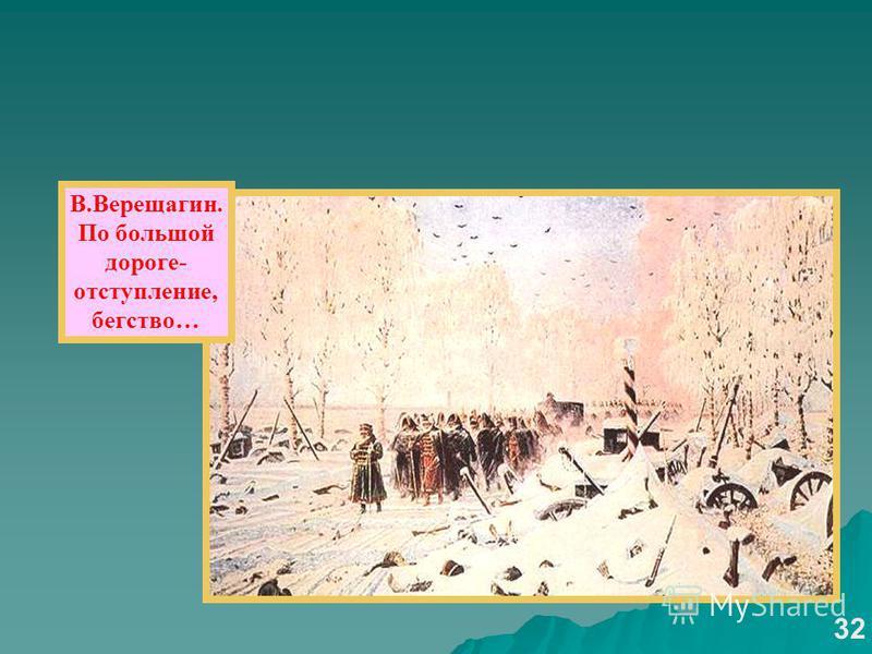В.Верещагин. По большой дороге- отступление, бегство… 32