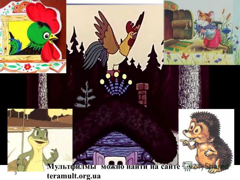 3 Мультфилмы можно найти на сайте teramult.org.ua