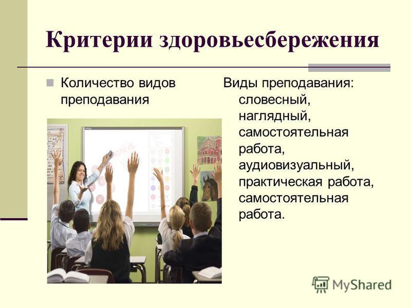 Критерии здоровьесбережения Количество видов преподавания Виды преподавания: словесный, наглядный, самостоятельная работа, аудиовизуальный, практическая работа, самостоятельная работа.