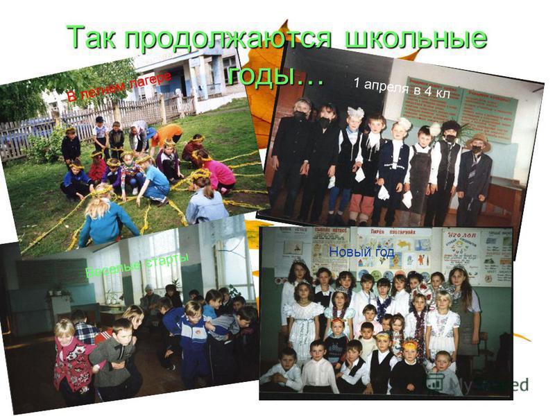 Школьные годы чудесные...5 1 апреля в 4 кл Веселые старты Новый год Так продолжаются школьныйе годы… В летнем лагере