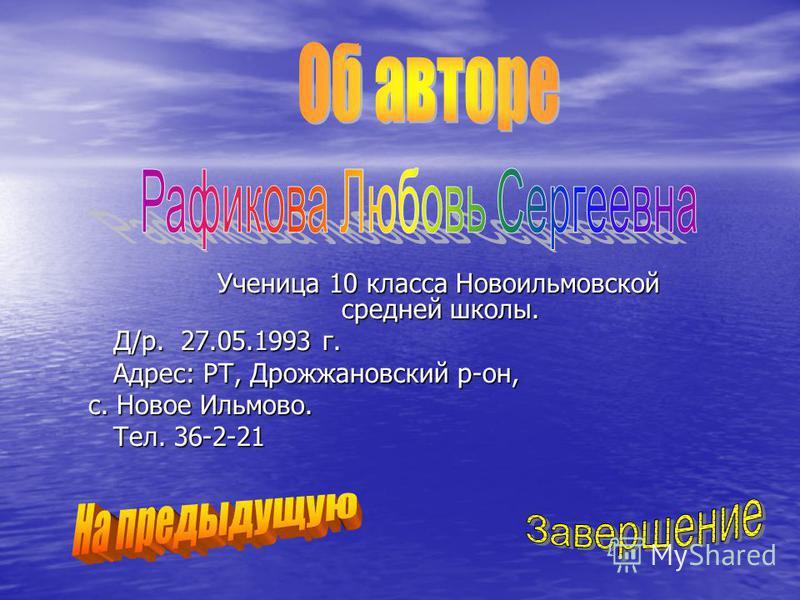 Из литературы была использована книга,автор которой Мороз Ирина Викторовна.
