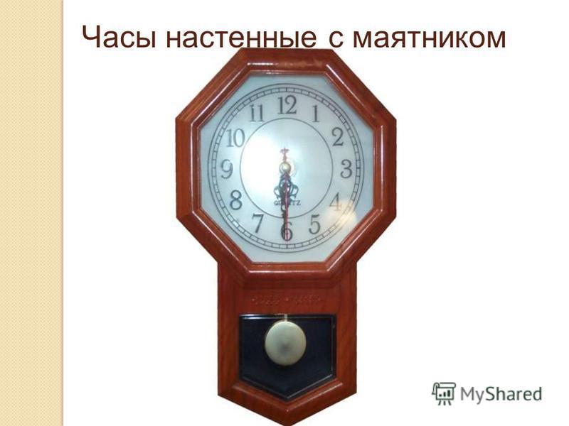 Маятниковые часы В качестве приводного механизма в них использовались грузы, укрепленные на металлической цепи. При опускании груза цепь сматывалась и вращала цилиндр, соединенный с системой колес и стрелкой. В XIV веке механические башенные часы исп
