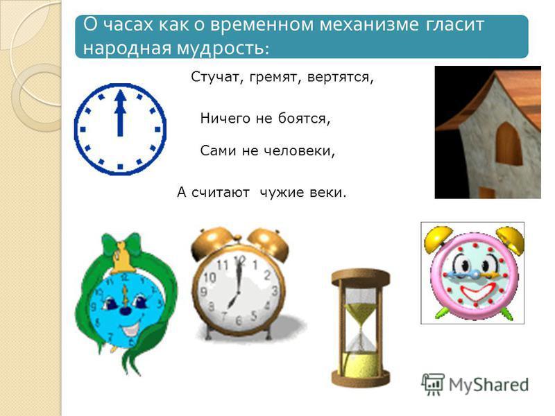 Итак, рассмотрев историю появления и развития часов, можно сказать, что часы были вечным спутником человека с древности до наших дней. Люди не всегда осмысляют роль астрономических часов, минут в своей жизни, иногда они могут погубить человека, а ино