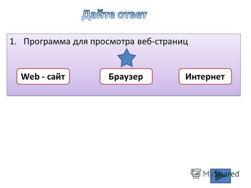 1. Программа для просмотра веб-страниц ИнтернетWeb - сайт Браузер