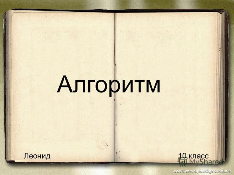 Алгоритм Леонид 10 класс