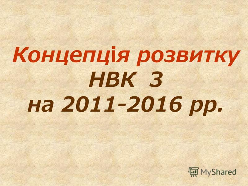 Концепція розвитку НВК 3 на 2011-2016 рр.
