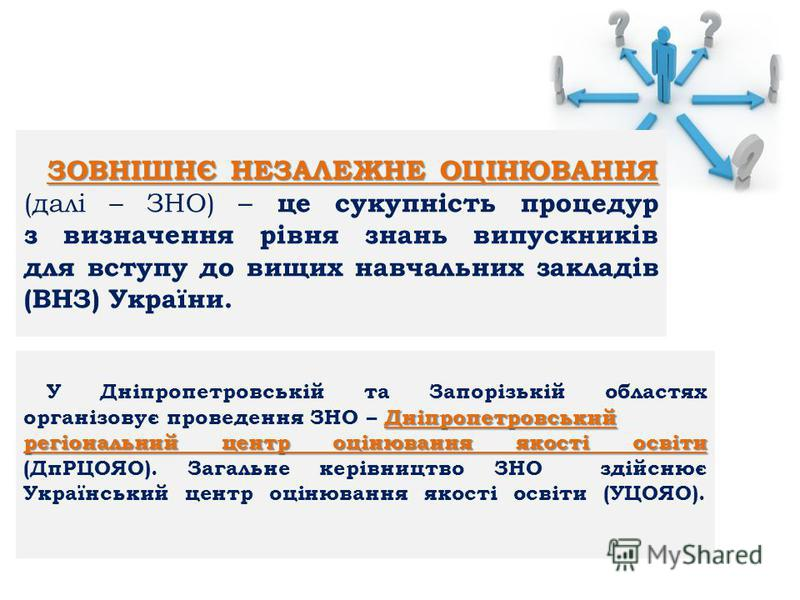 ЗОВНІШНЄ НЕЗАЛЕЖНЕ ОЦІНЮВАННЯ ЗОВНІШНЄ НЕЗАЛЕЖНЕ ОЦІНЮВАННЯ (далі – ЗНО) це сукупність процедур з визначення рівня знань випускників для вступу до вищих навчальних закладів (ВНЗ) України. Дніпропетровський У Дніпропетровській та Запорізькій областях