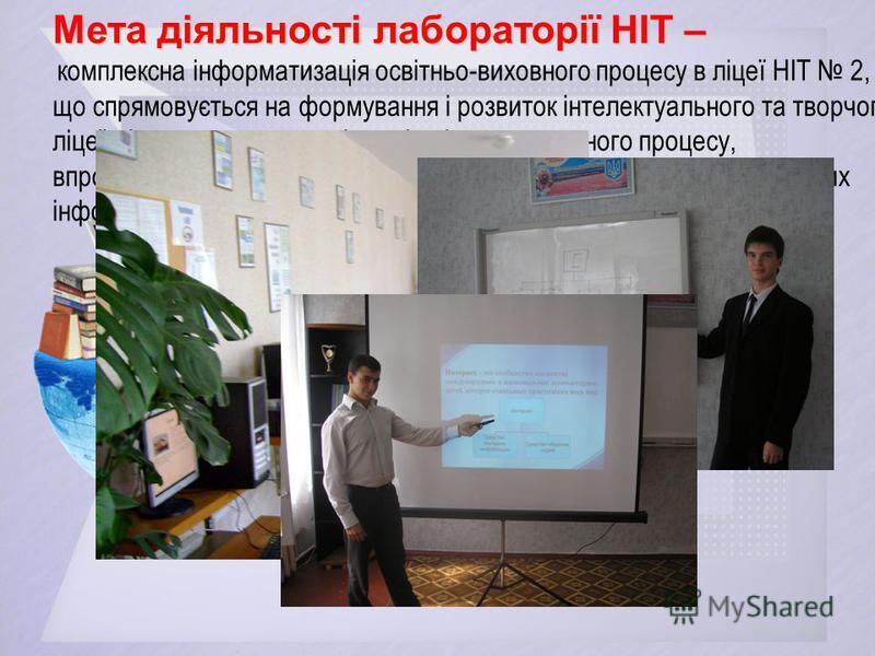 Мета діяльності лабораторії НІТ – комплексна інформатизація освітньо-виховного процесу в ліцеї НІТ 2, що спрямовується на формування і розвиток інтелектуального та творчого потенціалу ліцеїстів, вдосконалення форм і змісту навчального процесу, впрова