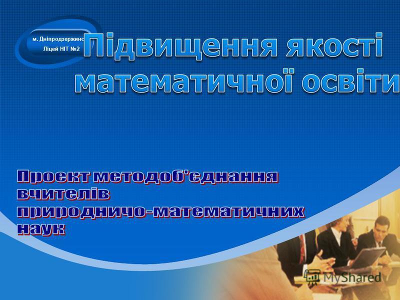 Company LOGO м. Дніпродзержинськ Ліцей НІТ 2
