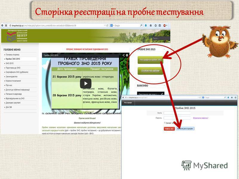 Сторінка реєстрації на пробне тестування