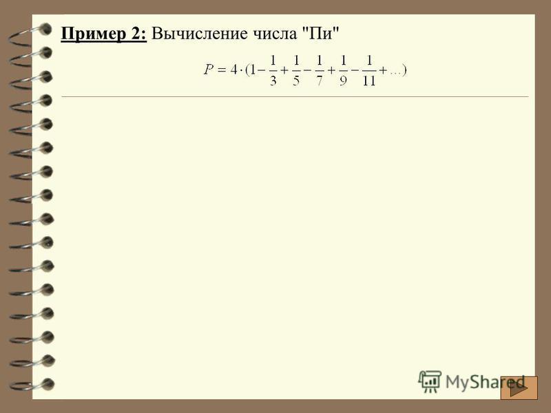 Пример 2: Вычисление числа Пи