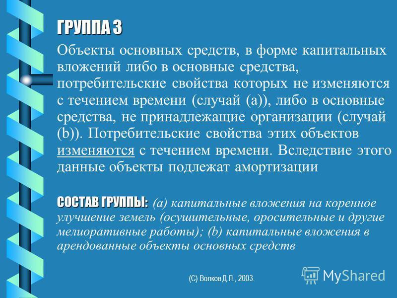 (С) Волков Д.Л., 2003. ГРУППА 3 Объекты основных средств, в форме капитальных вложений либо в основные средства, потребительские свойства которых не изменяются с течением времени (случай (а)), либо в основные средства, не принадлежащие организации (с