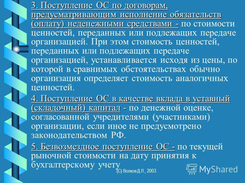 (С) Волков Д.Л., 2003. 3. Поступление ОС по договорам, предусматривающим исполнение обязательств (оплату) неденежными средствами - 3. Поступление ОС по договорам, предусматривающим исполнение обязательств (оплату) неденежными средствами - по стоимост